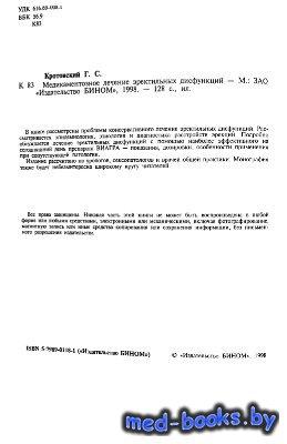 Медикаментозное лечение эректильной дисфункции - Кротовский Г.С. - 1998 год