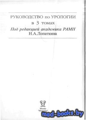 Руководство по урологии. Том 3 - Лопаткин Н.А. - 1998 год