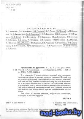 Руководство по урологии. Том 1 - Лопаткин Н.А. - 1998 год
