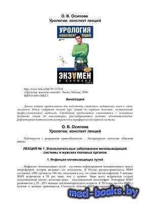 Урология: конспект лекций - Осипова О.В. - 2008 год