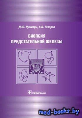 Биопсия предстательной железы: руководство - Пушкарь Д.Ю., Говоров А.В. - 2 ...