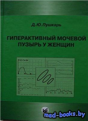 Гиперактивный мочевой пузырь у женщин - Пушкарь Д.Ю. - 2003 год