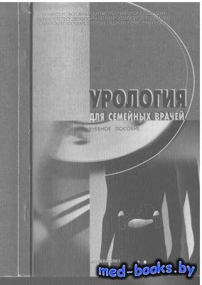 Урология для семейных врачей - Пряничникова М.Б. - 2001 год