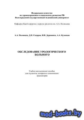 Обследование урологического больного - Полянцев А.А., Сидоров Д.Н. и др. - 2010 год