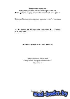 Нейрогенный мочевой пузырь - Полянцев А.А., Сидоров Д.Н. и др. - 2011 год