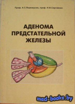 Аденома предстательной железы - Переверзев А.С., Сергиенко Н.Ф. - 1998 год