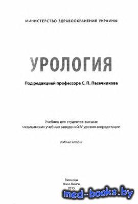 Урология - Пасечников С.П. - 2015 год