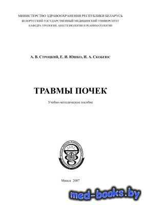 Травмы почек - Строцкий А.В. и др. - 2006 год