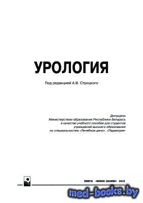 Урология - Строцкий А.В. - 2016 год