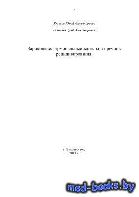 Варикоцеле: гормональные аспекты и причины рецидивирования - Сичинава З.А., Кравцов Ю.А. - 2013 год