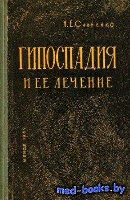 Гипоспадия и ее лечение - Савченко Н.Е. - 1961 год