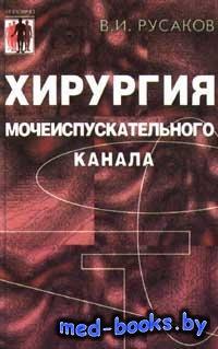 Хирургия мочеиспускательного канала - Русаков В.И. - 1999 год