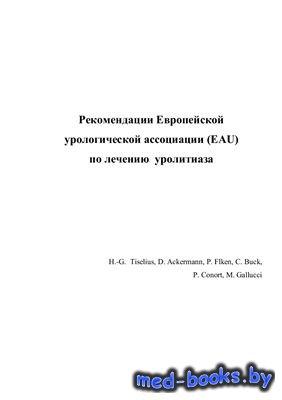Рекомендации Европейской урологической ассоциации (EAU) по лечению уролитиа ...