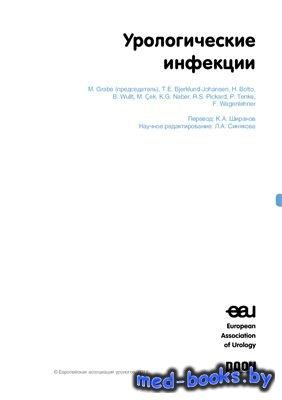 Рекомендации Европейской Ассоциации Урологов. Урологические инфекции - 2011 ...