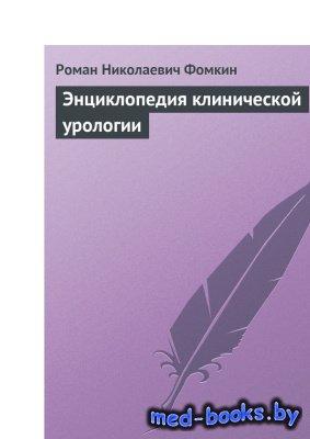 Энциклопедия клинической урологии - Фомкин Р.Н. - 2009 год