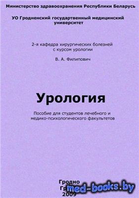 Лекции по урологии - Филиппович В.А. - 2008 год