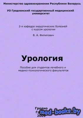 Урология - Филипович В.А. - 2009 год
