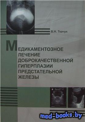 Медикаментозное лечение доброкачественной гиперплазии предстательной железы - Ткачук В.Н. - 2009 год