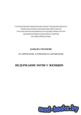 Недержание мочи у женщин - Шорманов И.С., Иванов А.П. - 2007 год