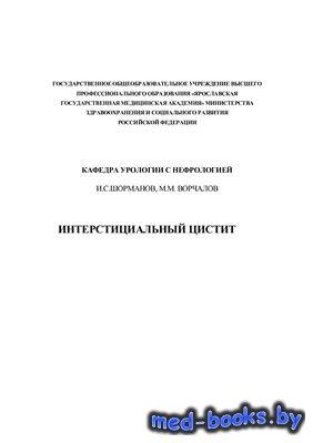 Интерстициальный цистит - Шорманов И.С., Ворчалов М.М. - 2007 год