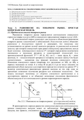 Курс лекций по макроэкономике - Матвеева Т.Ю. - 2003 год