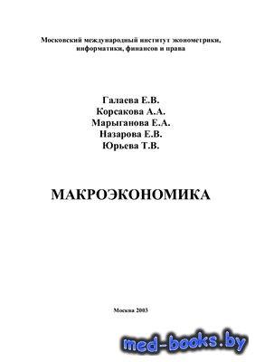 Макроэкономика - Галаева Е.В. - 2003 год