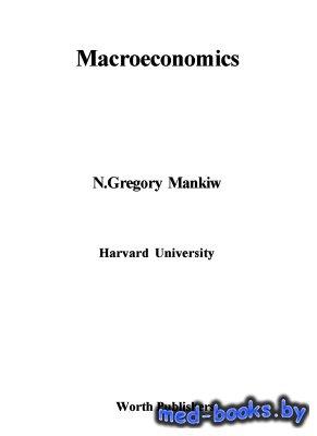 Макроэкономика - Мэнкью Н.Г. - 1994 год