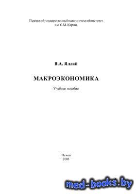 Макроэкономика - Яллай В.А. - 2003 год