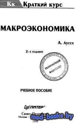 Макроэкономика: краткий курс - Луссе А.В.
