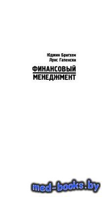 Финансовый менеджмент. Том 2 - Бригхем Ю., Гапенски Л. - 1997 год