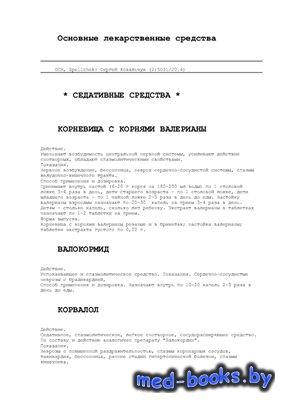 Основные лекарственные средства - Ковальчук Сергей