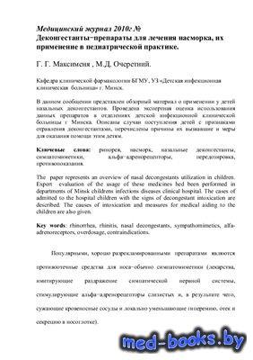 Деконгестанты − препараты для лечения насморка, их применение в педиа ...