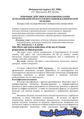 Побочные действия и противопоказания использования препаратов витаминов в к ...