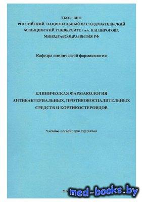 Клиническая фармакология антибактериальных, противовоспалительных средств и кортикостероидов - Белоусов Ю.Б., Леонова М.В. - 2012 год