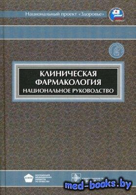 Приложение к руководству Клиническая фармакология - Белоусов Ю.Б. и др. - 2 ...