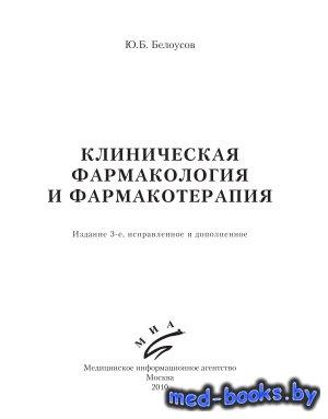 Клиническая фармакология и фармакотерапия - Белоусов Ю.Б. - 2010 год