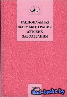 Рациональная фармакотерапия детских заболеваний. Том 1 - Баранов А.А. - 200 ...