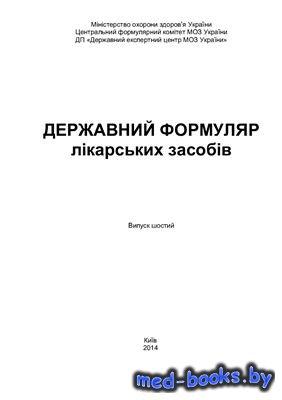 Державний формуляр лікарських засобів - Аряєв М.Л., Баранько О.В., Бебешко  ...