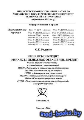 Финансы и кредит. Финансы, денежное обращение, кредит - Руденко О.Е. - 2004 год
