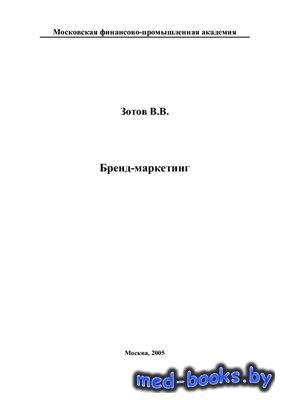 Бренд-маркетинг - Зотов В.В. - 2005 год