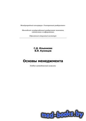 Основы менеджмента: Учебно-методический комплекс - Ильенкова С.Д., Кузнецов В.И. - 2008 год
