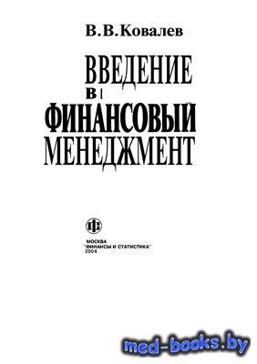 Введение в финансовый менеджмент - Ковалев В.В. - 2004 год