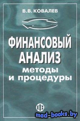 Финансовый анализ: методы и процедуры - Ковалев В.В. - 2002 год