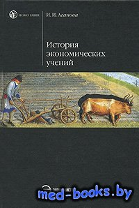 История экономической мысли - Агапова И.И. - 1998 год