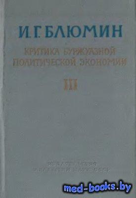 Критика буржуазной политической экономии. Том 3 - Блюмин Израиль - 1962 год