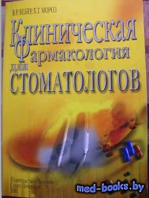 Клиническая фармакология для стоматологов - Вебер В.Р, Мороз Б.Т. - 2003 го ...
