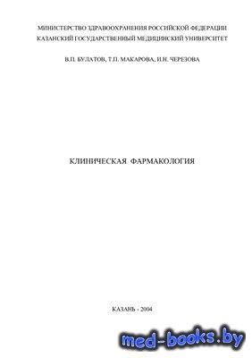 Клиническая фармакология - Булатов В.П., Макарова Т.П., Черезова И.Н. - 200 ...