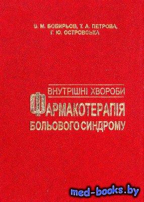 Внутрішні хвороби (фармакотерапія больового синдрому) - Бобирьов В.М., Петр ...
