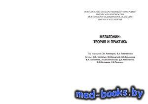 Мелатонин. Теория и практика - Беспятых А.Ю., Бродский В.Я. и др. - 2009 го ...