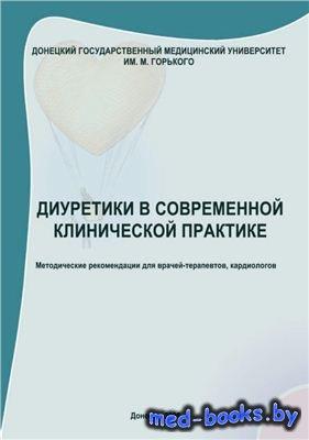 Диуретики в современной клинической практике - Дядык А.И., Багрий А.Э, Збор ...